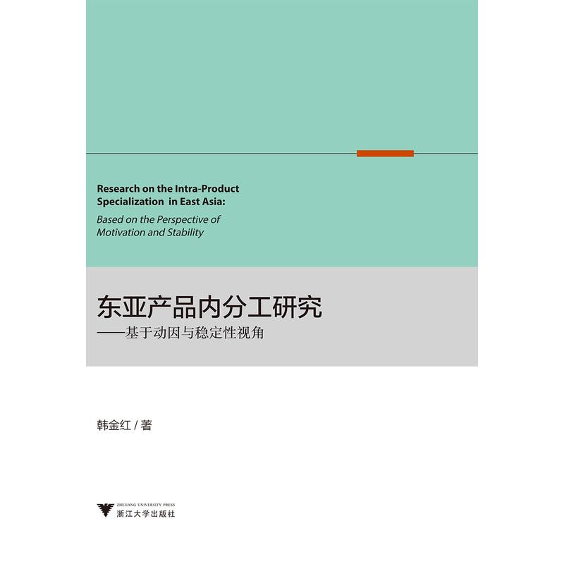 东亚产品内分工研究——基于动因与稳定性视角