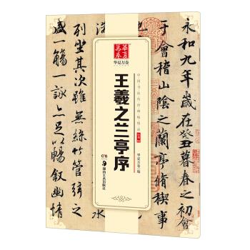 华夏万卷 中国书法传世碑帖精品 行书02:王羲之兰亭序