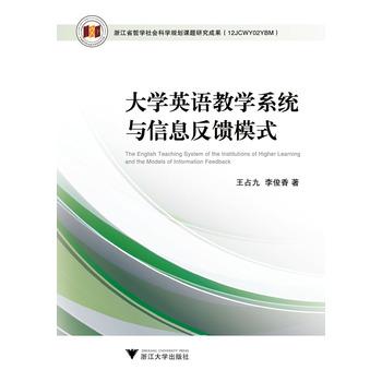 大学英语教学系统与信息反馈模式