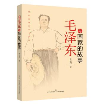 杜忠明红色书系:毛泽东与画家的故事