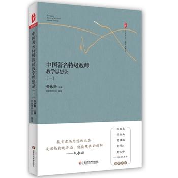 中国著名特级教师教学思想录(一) 大夏书系