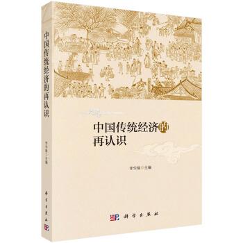 中国传统经济的再认识