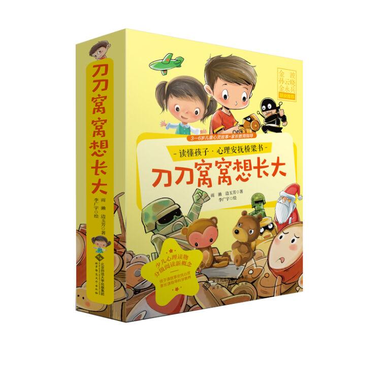 读懂孩子:心理安抚桥梁书-刀刀窝窝想长大(3-6岁)
