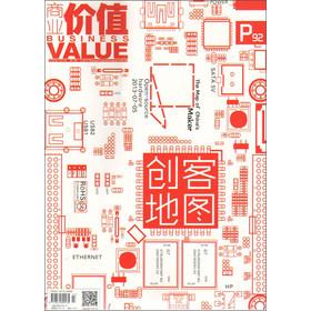 商业价值(2013年7月第7期·总第47期)