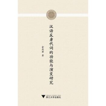 汉语反身代词的功能与演变研究