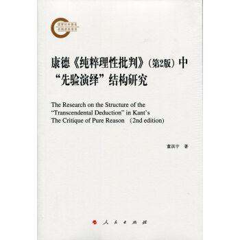 """康德《纯粹理性批判》(第2版)中""""先验演绎""""结构研究"""