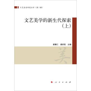 文艺美学的新生代探索(上下)(文艺美学研究丛书)