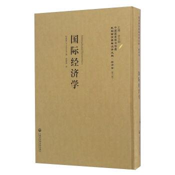 民国西学要籍汉译文献:国际经济学(精装)
