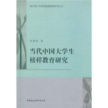 当代中国大学生榜样教育研究