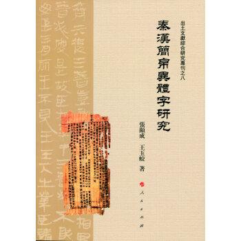 秦汉简帛异体字研究(J)(出土文献综合研究专刊之八)