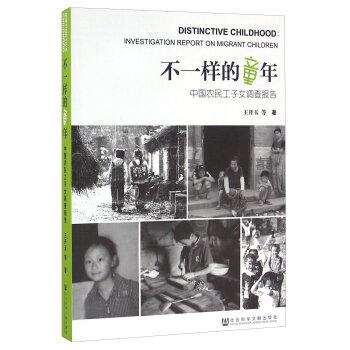 不一样的童年 中国农民工子女调查报告