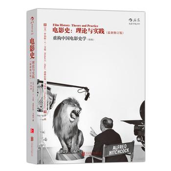 电影史:理论与实践(最新修订版)