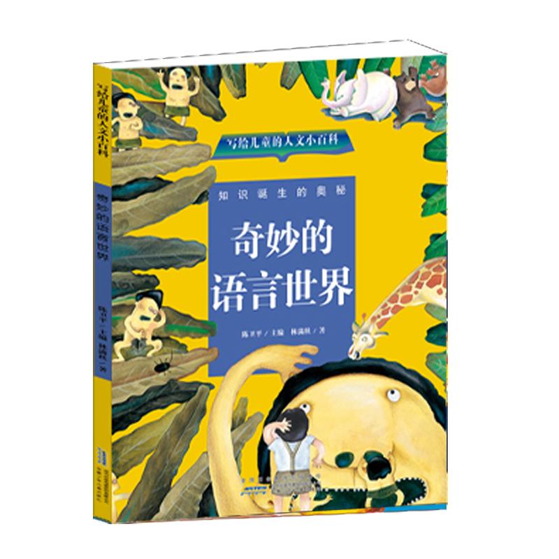 奇妙的语言世界/写给儿童的人文小百科