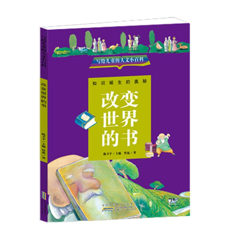 改变世界的书/写给儿童的人文小百科