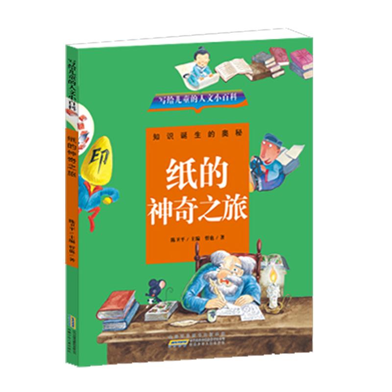 纸的神奇之旅/写给儿童的人文小百科