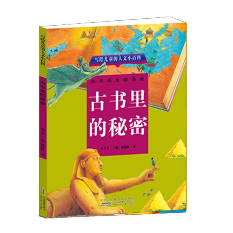 古书里的秘密/写给儿童的人文小百科