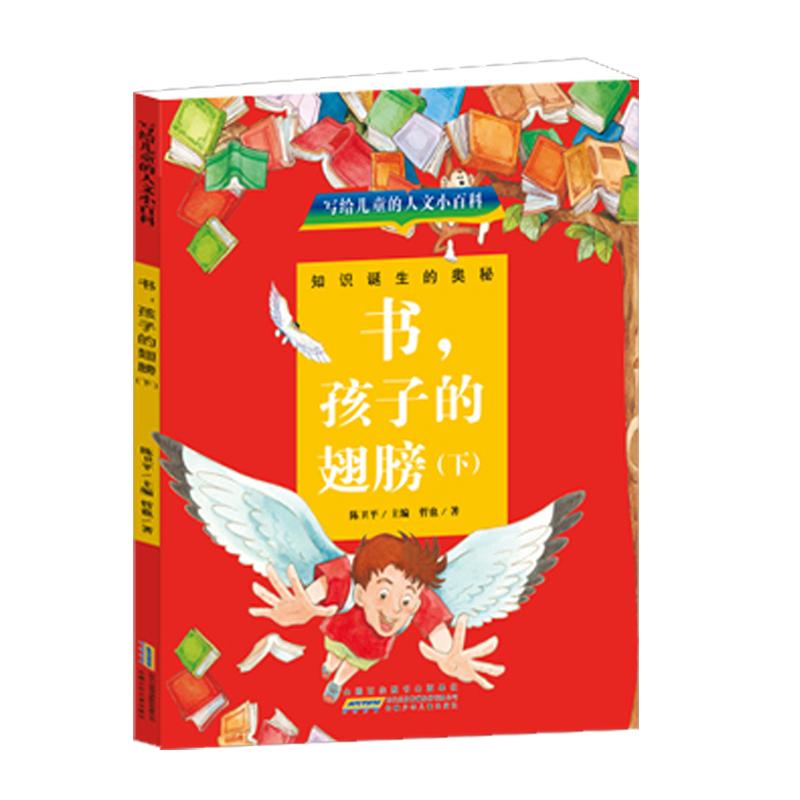 书.孩子的翅膀(下)/写给儿童的人文小百科