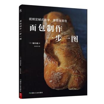 面包制作一步一图