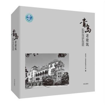 青岛老建筑--上合组织青岛峰会指定礼品用书(精装)