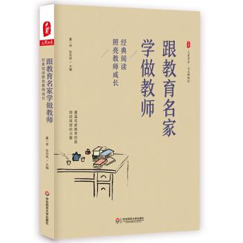 大夏书系·跟教育名家学做教师:经典阅读照亮教师成长
