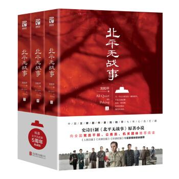 北平无战事(套装共3册) 经典珍藏版