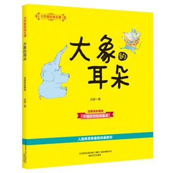 大作家的语文课:大象的耳朵(彩色注音)