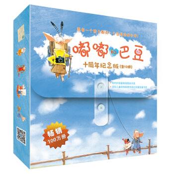 嘟嘟和巴豆系列十周年纪念版(全10册)