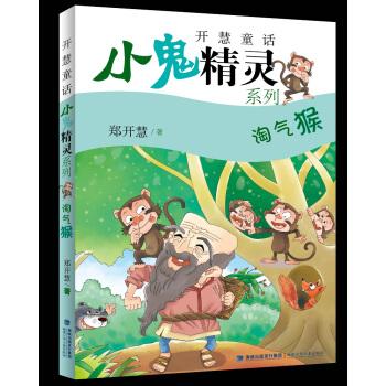 小鬼精灵系列:淘气猴