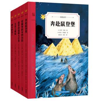 奇想文库:世界经典儿童文学第二辑(精装全五册)