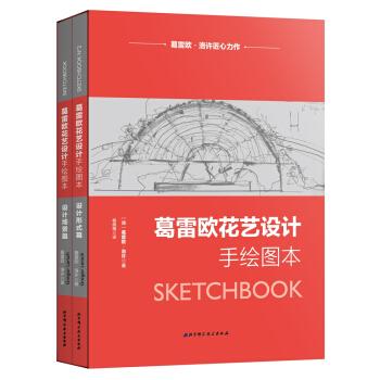 葛雷欧花艺设计手绘图本(设计场景篇、设计类型篇)