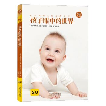 GU育儿生活丛书:孩子眼中的世界(精装)
