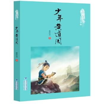 八闽传奇儿童文学馆:少年黄道周