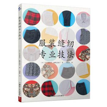 服装缝纫专业技法