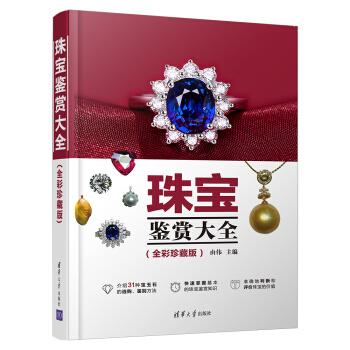 珠宝鉴赏大全(全彩珍藏版)