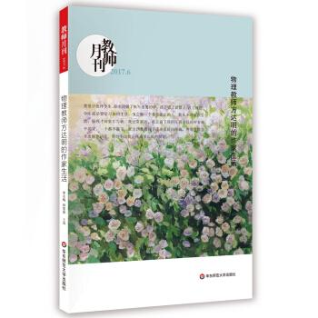 大夏书系·物理教师方达明的作家生活(教师月刊2017年6月刊)