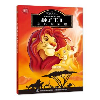 狮子王经典故事三部曲 辛巴的荣耀