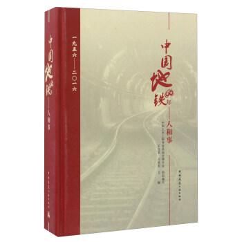 中国地铁60年——人和事