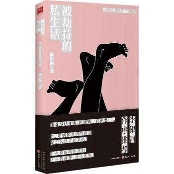 被劫持的私生活:性、婚姻与爱情的历史(精装)