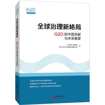 全球治理新格局:G20的中国贡献与未来展望