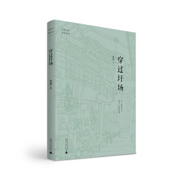 中国当代原创文学  穿过圩场
