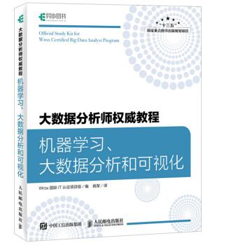大数据分析师权威教程 机器学习、大数据分析和可视化