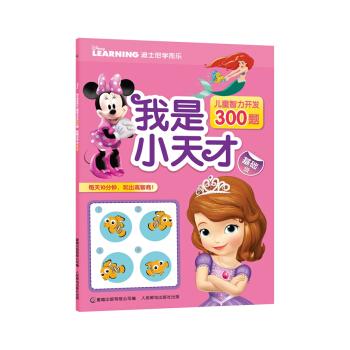 迪士尼学而乐儿童智力开发300题 我是小天才 基础级