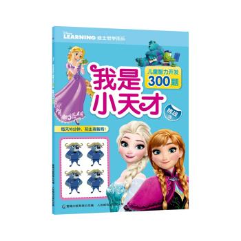迪士尼学而乐儿童智力开发300题 我是小天才 挑战级
