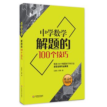 大夏书系·中学数学解题的100个技巧