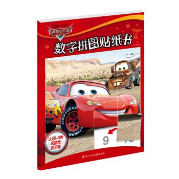迪士尼数字拼图贴纸书:赛车总动员
