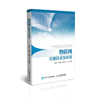 物联网关键技术及应用