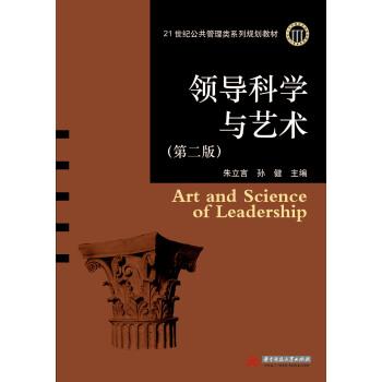领导科学与艺术(第二版)