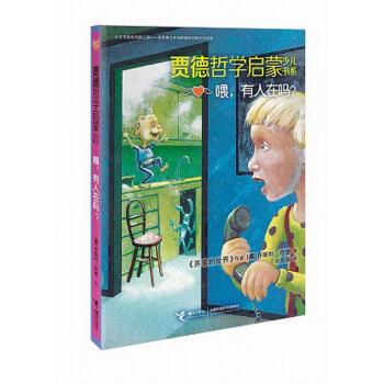 贾德哲学启蒙少儿书系:喂,有人在吗?