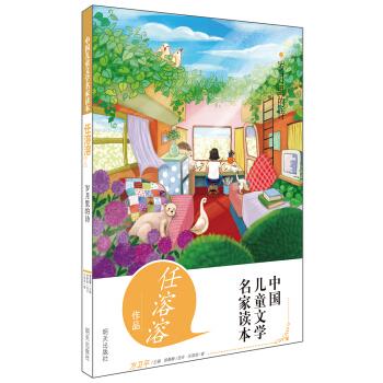 中国儿童文学名家读本·任溶溶作品:岁月里的诗