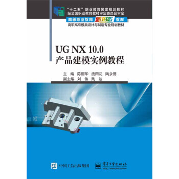 UG NX 10.0产品建模实例教程
